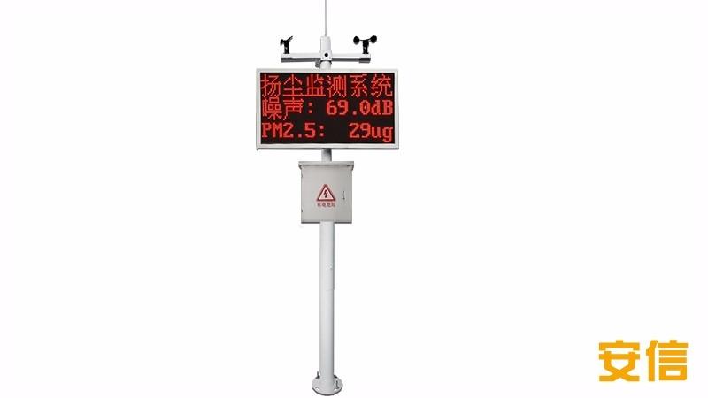JXZSYC噪声扬尘检测仪