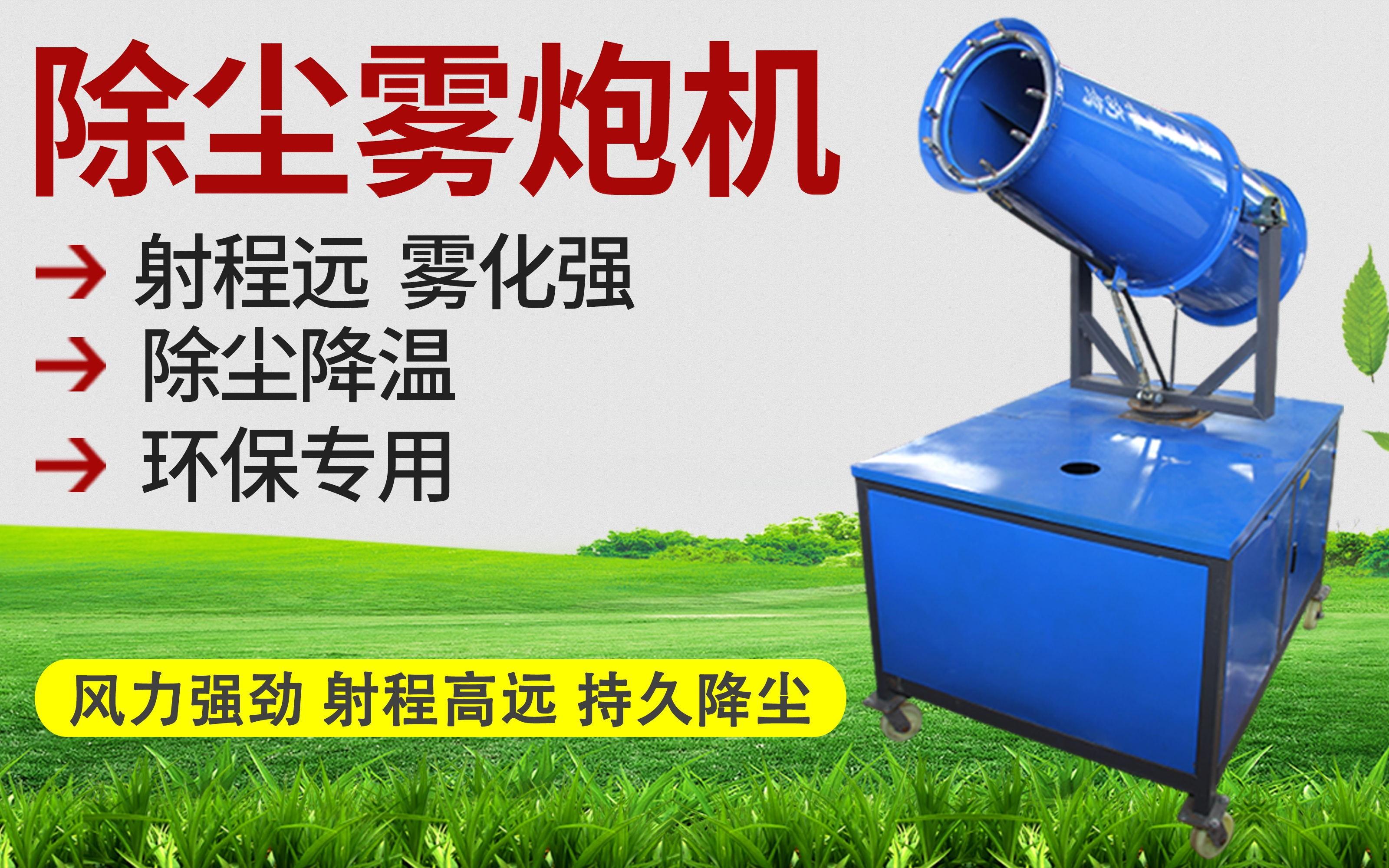 工地雾炮机,喷雾雾炮机,威海安信电子科技有限公司