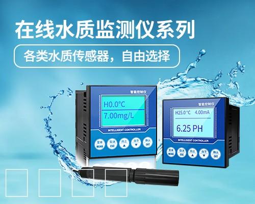 在线水质监测仪系列