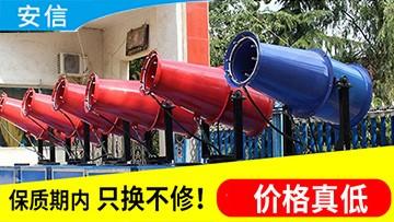 15米-100米电动雾炮机